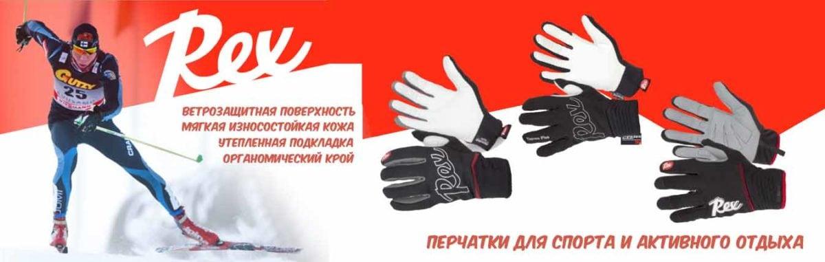 рех перчатки